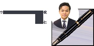 ウェブラボ株式会社 代表取締役 山浦 仁