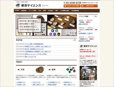 株式会社東京サイエンスホームページ