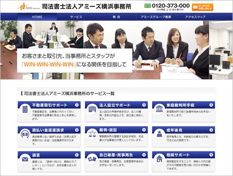 司法書士法人アミーズ横浜事務所ホームページ