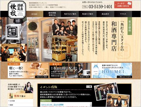 銀座酒蔵 検校ホームページ