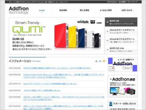 アドトロンテクノロジー株式会社ホームページ