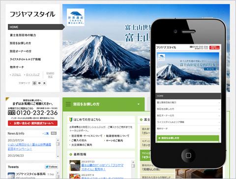 富士急行株式会社フジヤマスタイルホームページ