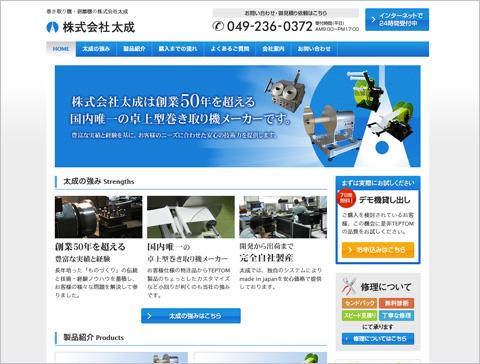 株式会社太成ホームページ