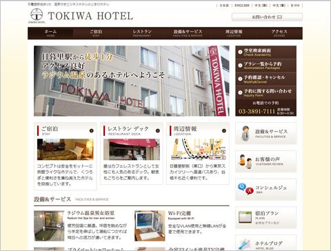 ときわホテルホームページ