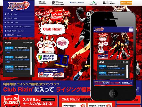 福岡プロバスケットボールクラブ株式会社 様 ライジング福岡サイトリニューアル