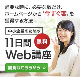 中小企業のための11日間Web講座 無料