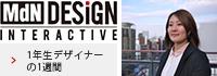 当社新人デザイナーが、MdN(オンライン版)にて紹介されました。