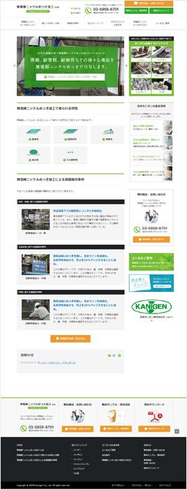 日本カニゼン株式会社様