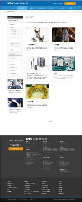 日本電子工業株式会社様