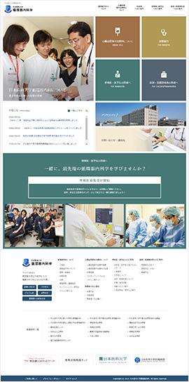 日本医科大学付属病院循環器内科様