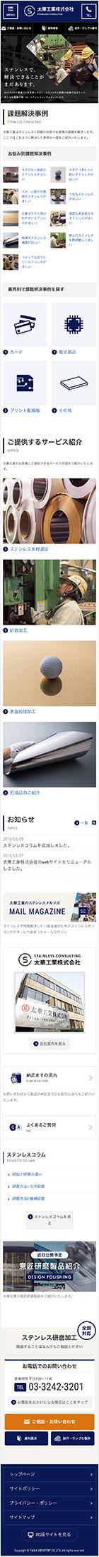 太華工業株式会社様