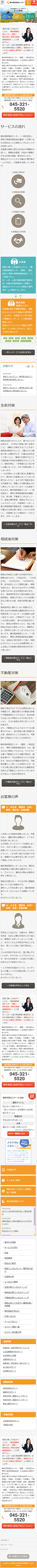 一般社団法人 神奈川県相続相談協会様