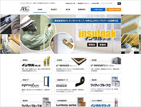 ABC商会 Webサイトリニューアル