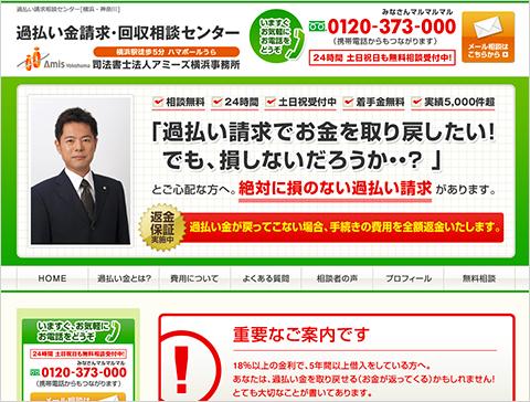 司法書士法人アミーズ横浜事務所