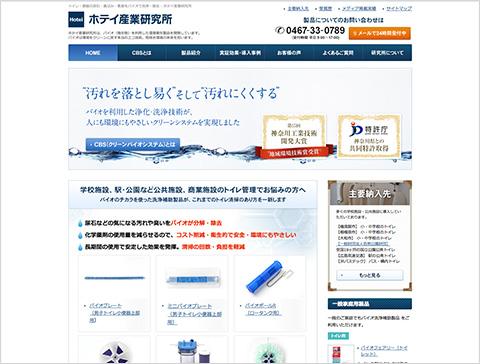 ホテイ産業研究所 公式サイトスマートフォン対応
