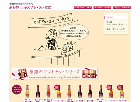 内堀醸造株式会社