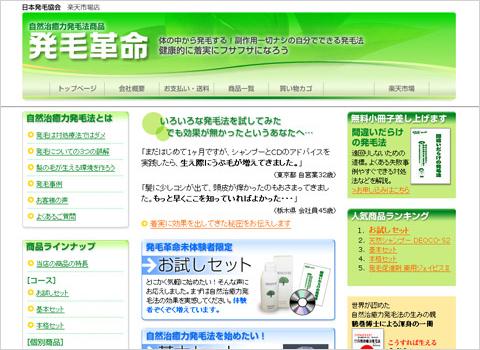 日本発毛協会