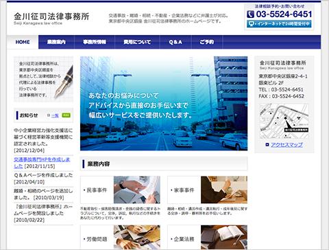 金川征司法律事務所
