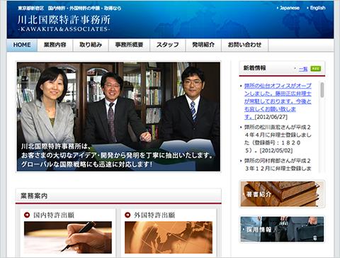 川北国際特許事務所