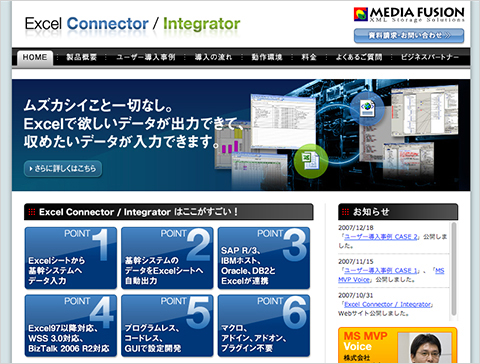 株式会社メディアフュージョン
