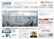 大嶋建設株式会社