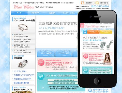 ラスフローラ青山店様 公式サイトスマートフォン対応