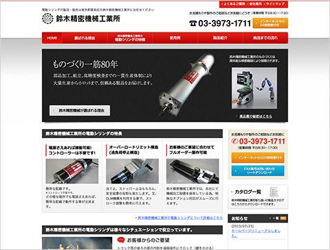 鈴木精密機械工業所 Webサイトリニューアル