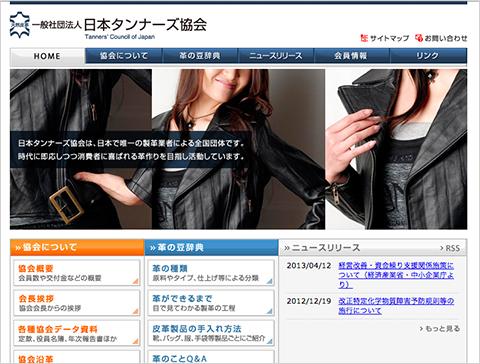 社団法人日本タンナーズ協会