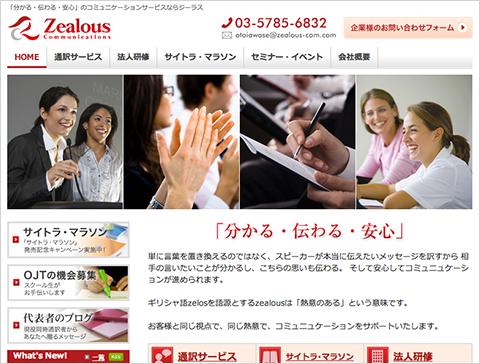 株式会社ジーラス・コミュニケーションズ