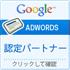 Google ADWORDS 認定パートナー