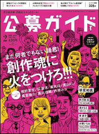 『月刊公募ガイド』