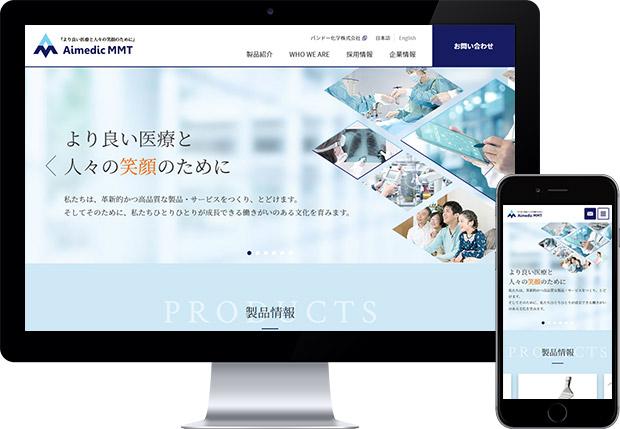 Aimedic 様 Webサイトリニューアル