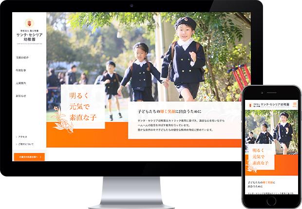 サンタ・セシリア幼稚園 Webサイトリニューアル