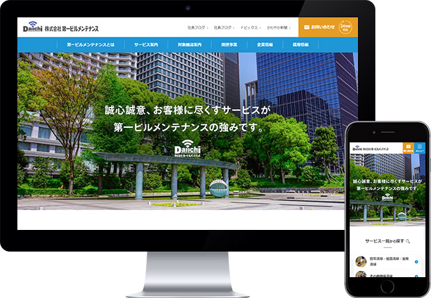 株式会社第一ビルメンテナンス様 Webサイトリニューアル