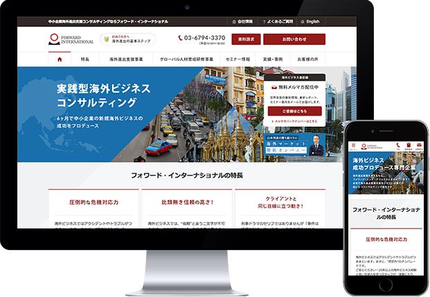 フォワード・インターナショナル株式会社