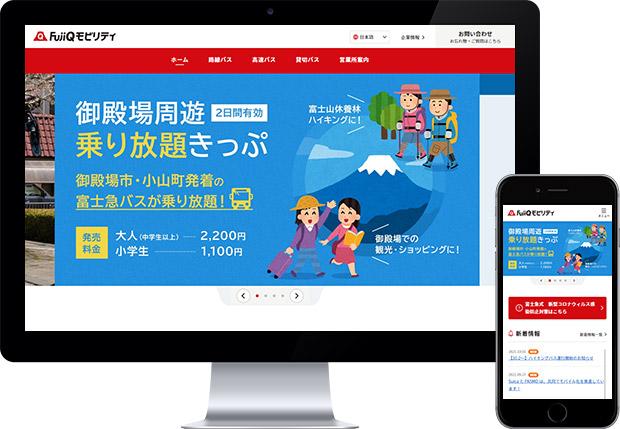 富士急モビリティ様 新規Webサイト制作