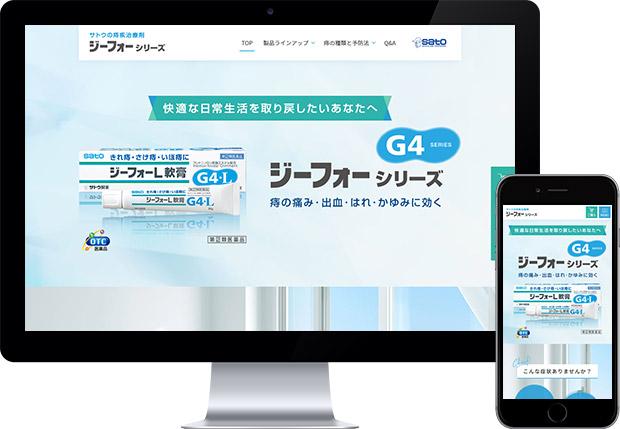 佐藤製薬株式会社様 ジーフォーWEBサイト制作