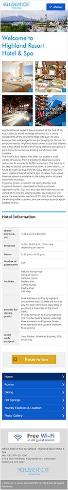 『ハイランドリゾート ホテル&スパ』