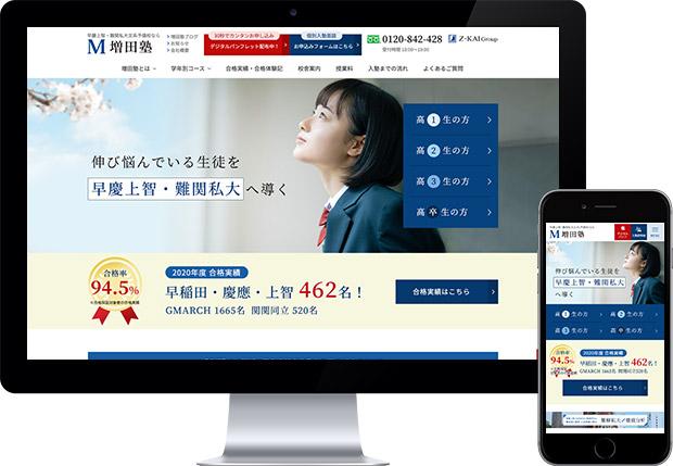 増田塾様 Webサイトリニューアル