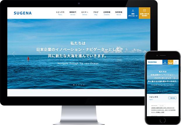 SUGEHARA & NA Associates様 Webサイトリニューアル