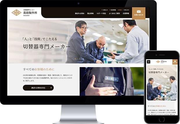 株式会社高田製作所様 Webサイトリニューアル