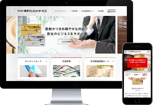 株式会社東京クレジットサービス様