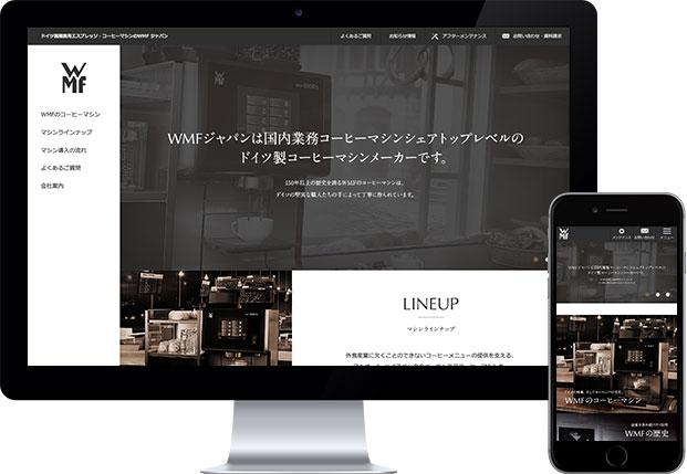 WMFジャパン株式会社