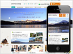 ハイランドリゾート株式会社 様 Webサイト新規立ち上げ