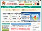 世田谷不動産株式会社 様 Webサイトリニューアル