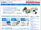 ユメックス株式会社 様 Webサイトリニューアル