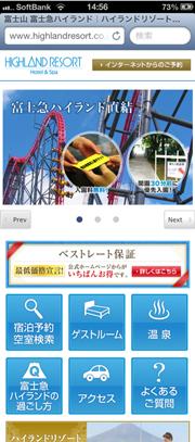 スマートフォンで表示した「ハイランドリゾート ホテル&スパ」ホームページ